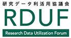 研究データ利活用協議会
